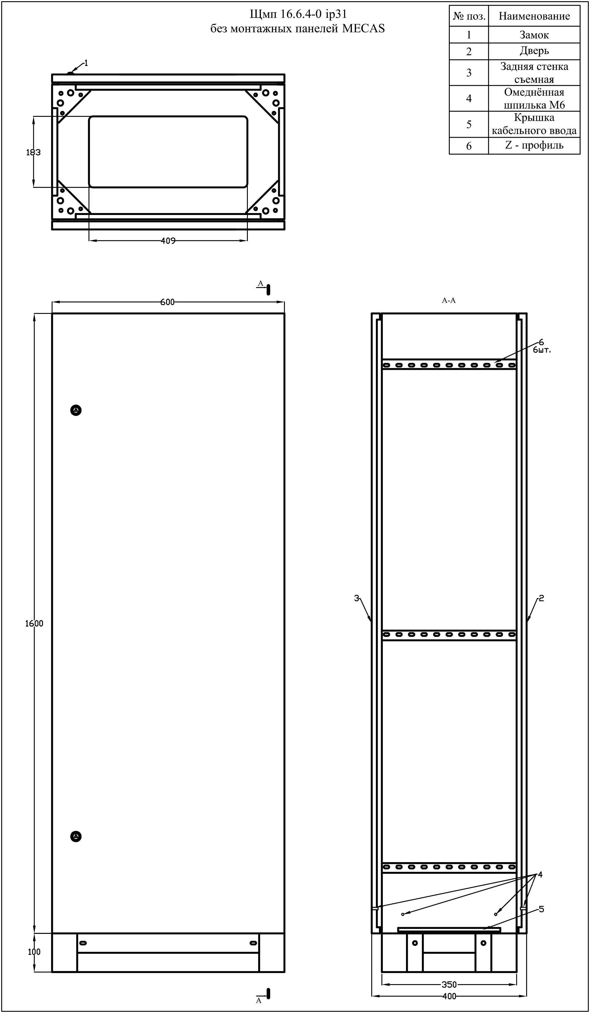 ЩМП-16.6.4-0 (1600х600х400) IP31 без монтажных панелей MECAS