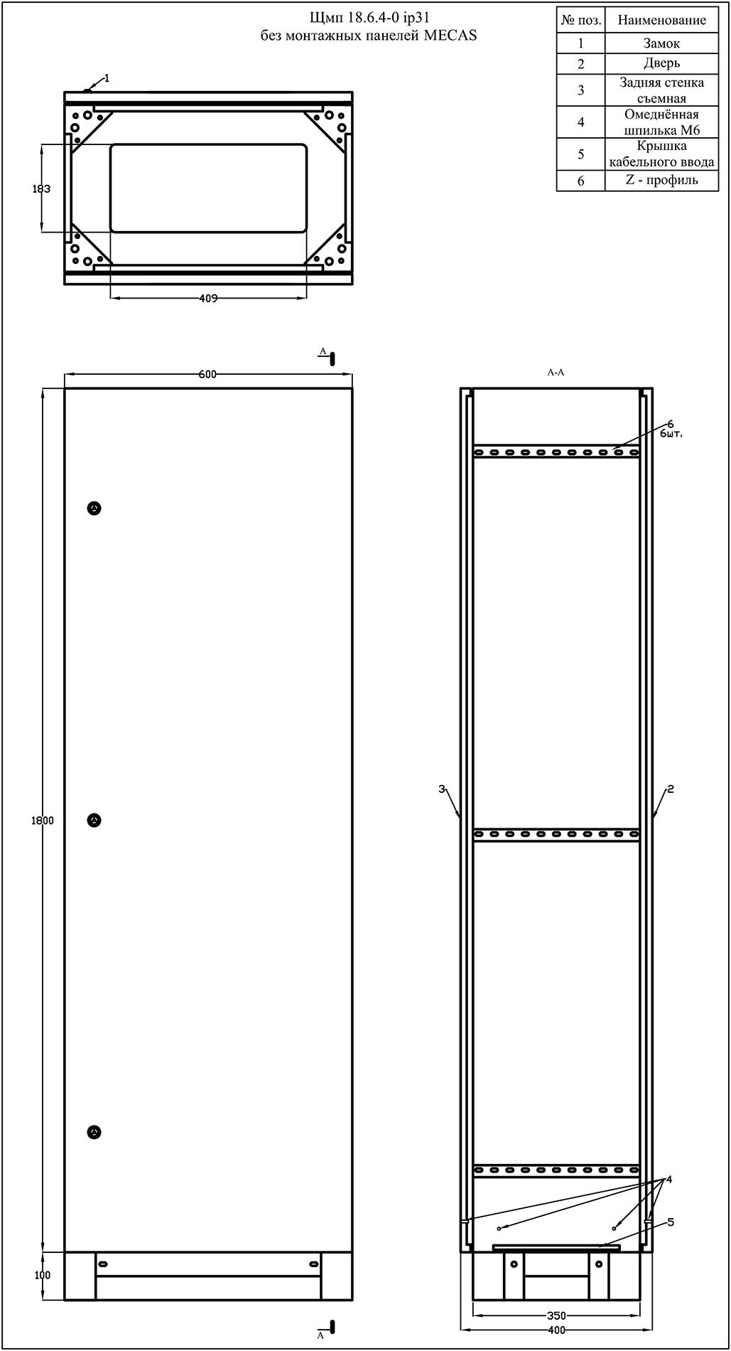 ЩМП-18.6.4-0 (1800х600х400) IP31 без монтажных панелей MECAS