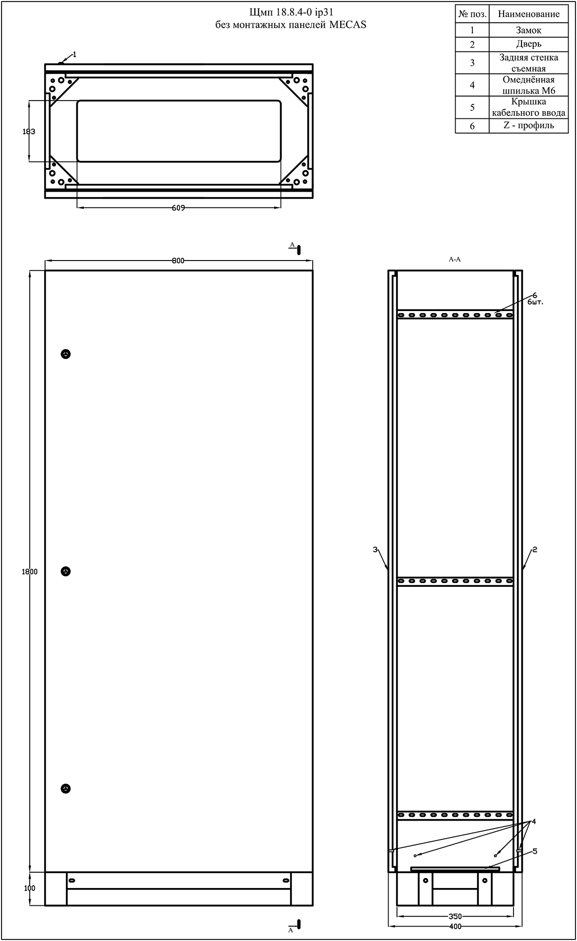 ЩМП-18.8.4-0 (1800х800х400) IP31 без монтажных панелей MECAS