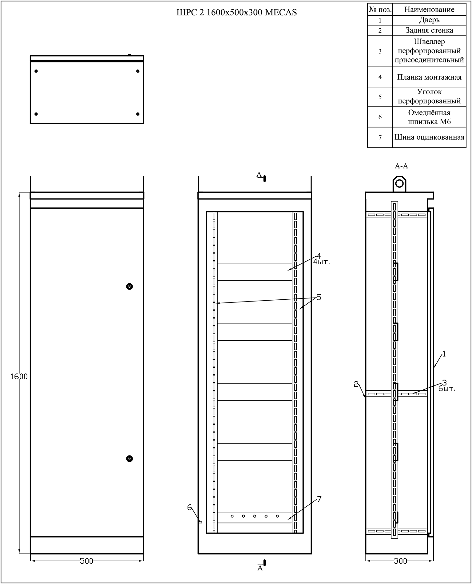 Корпус ШРС-2 1600х500х300 MECAS
