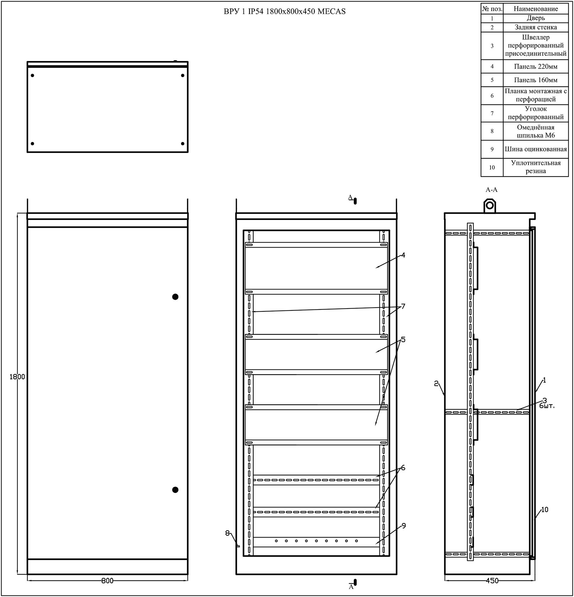 Корпус ВРУ-1 IP54 1800х800х450 MECAS