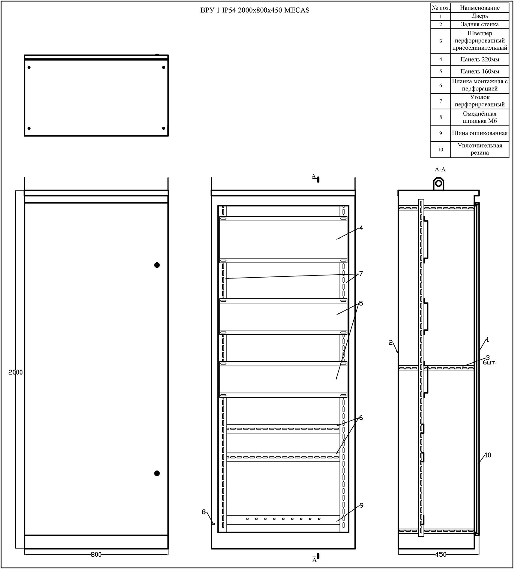 Корпус ВРУ-1 IP54 2000х800х450 MECAS